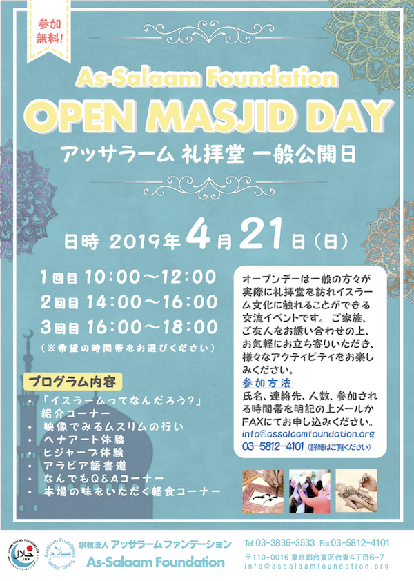 2019-04-21-Open Masjid Day Poster