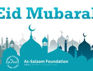 Eid_Al_Fitr_2017-1