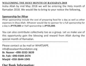 RamadanAppeal-2018