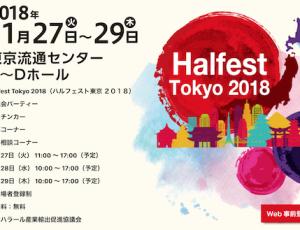 halalfest2018