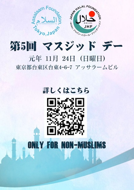 masjid_day_qrcode